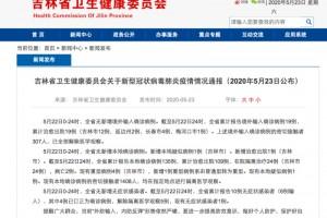 昨日吉林省无新增确诊病例吉林市新增疑似病例1例